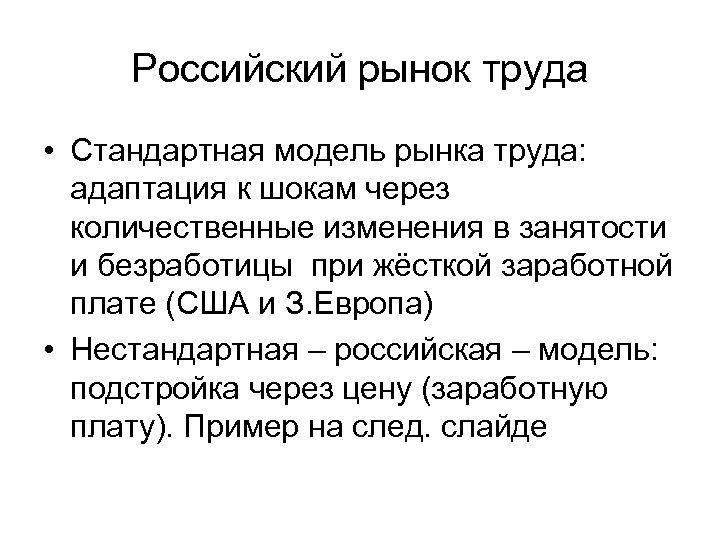 Российский рынок труда • Стандартная модель рынка труда: адаптация к шокам через количественные изменения