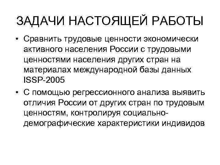 ЗАДАЧИ НАСТОЯЩЕЙ РАБОТЫ • Сравнить трудовые ценности экономически активного населения России с трудовыми ценностями