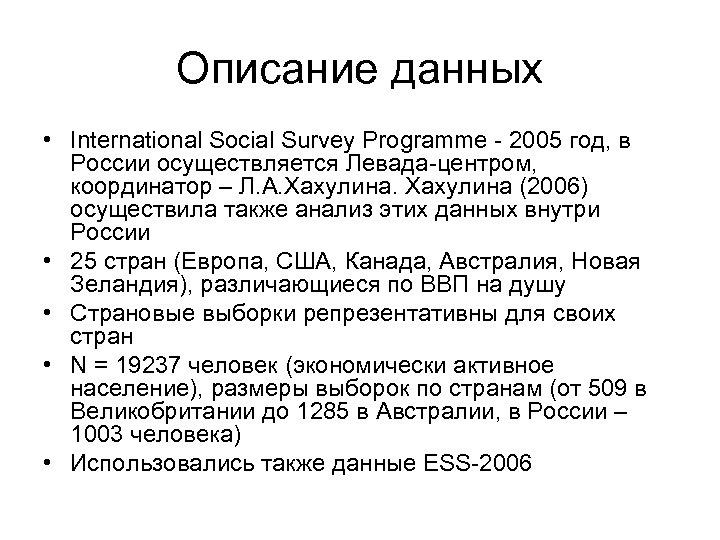 Описание данных • International Social Survey Programme - 2005 год, в России осуществляется Левада-центром,
