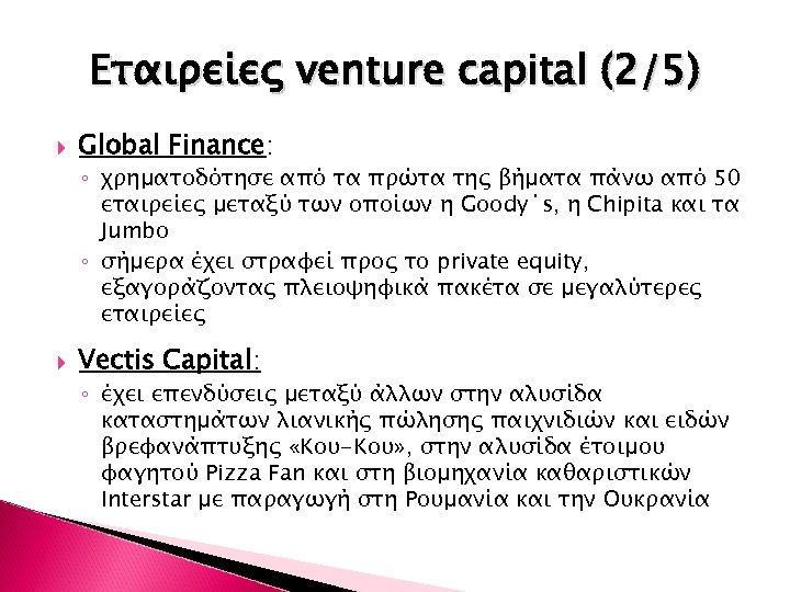 Εταιρείες venture capital (2/5) Global Finance: ◦ χρηματοδότησε από τα πρώτα της βήματα πάνω