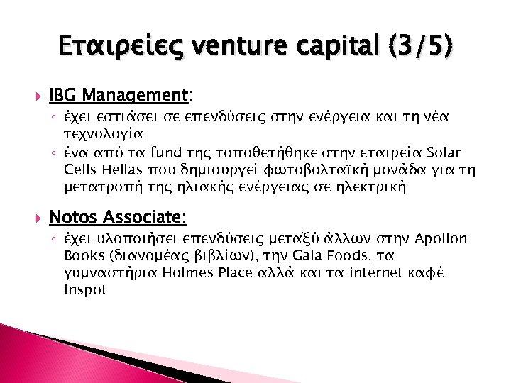 Εταιρείες venture capital (3/5) IBG Management: ◦ έχει εστιάσει σε επενδύσεις στην ενέργεια και