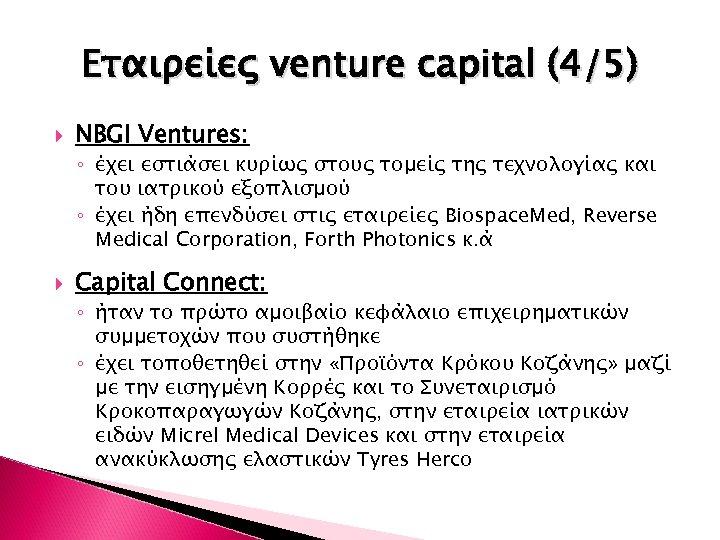 Εταιρείες venture capital (4/5) NBGI Ventures: ◦ έχει εστιάσει κυρίως στους τομείς της τεχνολογίας