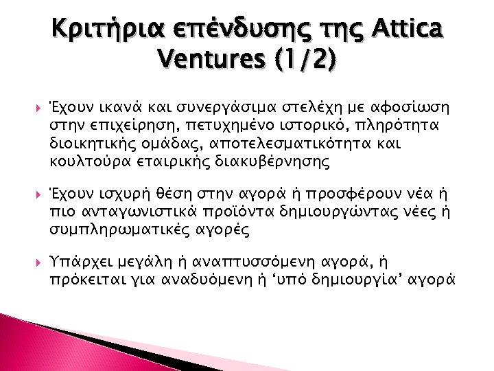 Κριτήρια επένδυσης της Attica Ventures (1/2) Έχουν ικανά και συνεργάσιμα στελέχη με αφοσίωση στην
