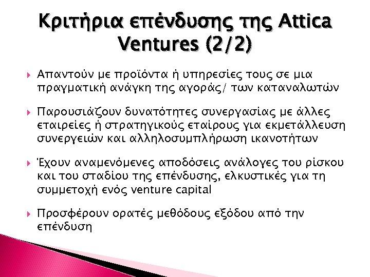 Κριτήρια επένδυσης της Attica Ventures (2/2) Απαντούν με προϊόντα ή υπηρεσίες τους σε μια