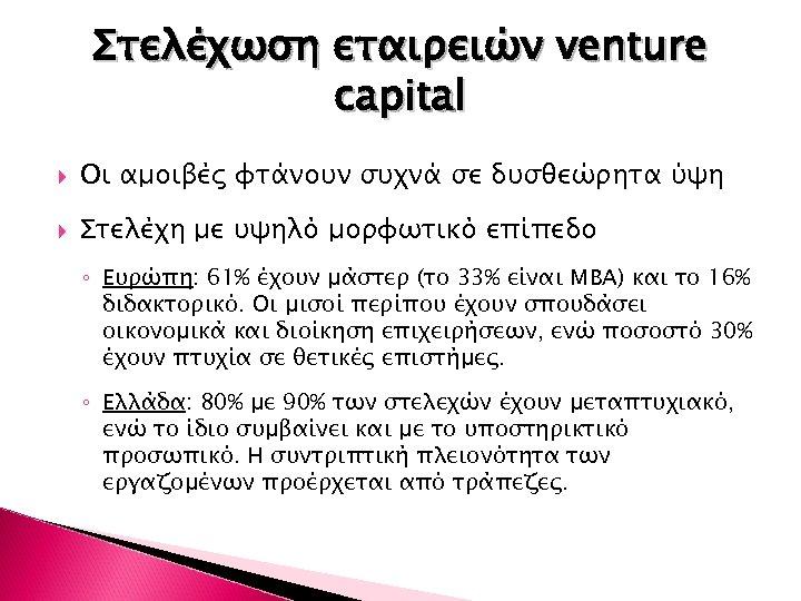 Στελέχωση εταιρειών venture capital Οι αμοιβές φτάνουν συχνά σε δυσθεώρητα ύψη Στελέχη με υψηλό