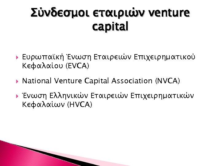 Σύνδεσμοι εταιριών venture capital Ευρωπαϊκή Ένωση Εταιρειών Επιχειρηματικού Κεφαλαίου (EVCA) National Venture Capital Association