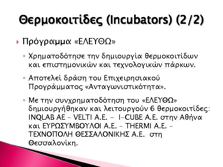 Θερμοκοιτίδες (Incubators) (2/2) Πρόγραμμα «ΕΛΕΥΘΩ» ◦ Χρηματοδότησε την δημιουργία θερμοκοιτίδων και επιστημονικών και τεχνολογικών