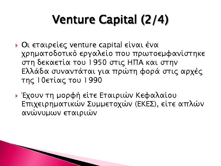 Venture Capital (2/4) Οι εταιρείες venture capital είναι ένα χρηματοδοτικό εργαλείο που πρωτοεμφανίστηκε στη