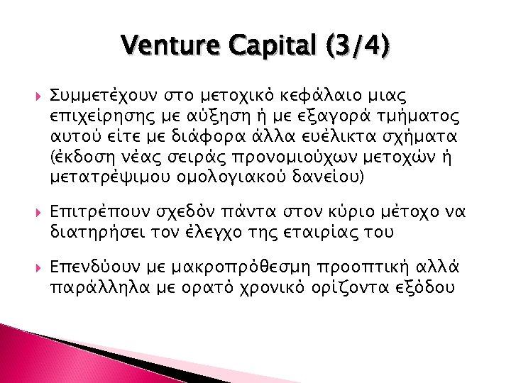 Venture Capital (3/4) Συμμετέχουν στο μετοχικό κεφάλαιο μιας επιχείρησης με αύξηση ή με εξαγορά