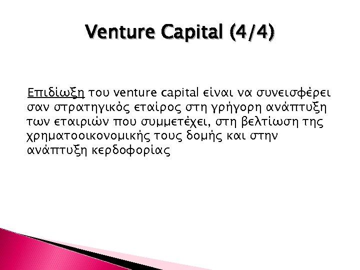 Venture Capital (4/4) Επιδίωξη του venture capital είναι να συνεισφέρει σαν στρατηγικός εταίρος στη