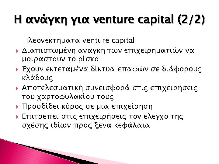 Η ανάγκη για venture capital (2/2) Πλεονεκτήματα venture capital: Διαπιστωμένη ανάγκη των επιχειρηματιών να