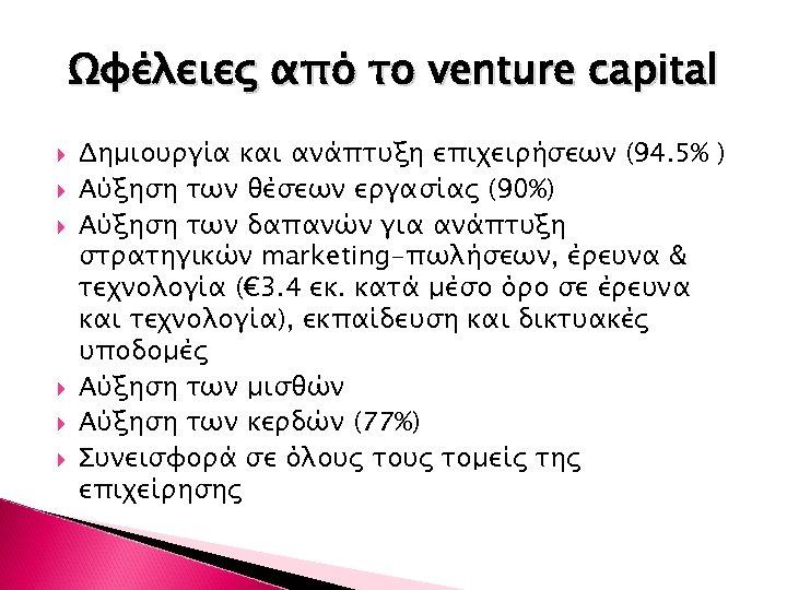 Ωφέλειες από το venture capital Δημιουργία και ανάπτυξη επιχειρήσεων (94. 5% ) Αύξηση των