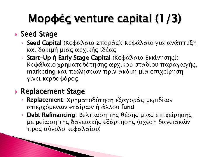 Μορφές venture capital (1/3) Seed Stage ◦ Seed Capital (Κεφάλαιο Σποράς): Κεφάλαιο για ανάπτυξη