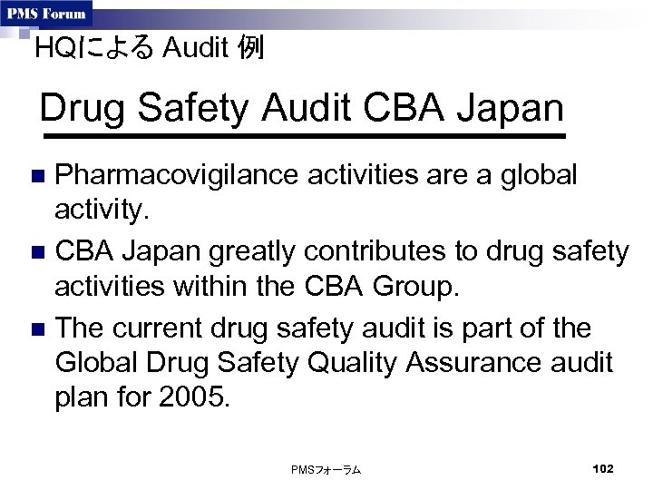 HQによる Audit 例 Drug Safety Audit CBA Japan Pharmacovigilance activities are a global activity.