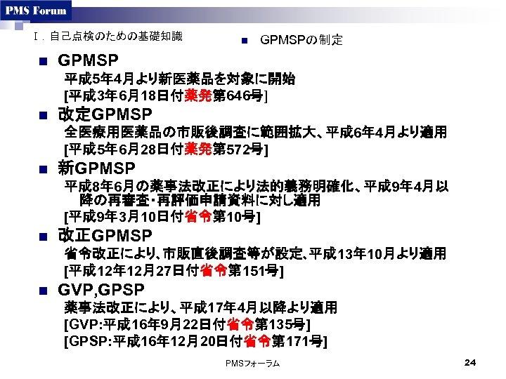 Ⅰ.自己点検のための基礎知識 n n GPMSPの制定 GPMSP 平成 5年 4月より新医薬品を対象に開始 [平成 3年 6月18日付薬発第 646号] n 改定GPMSP