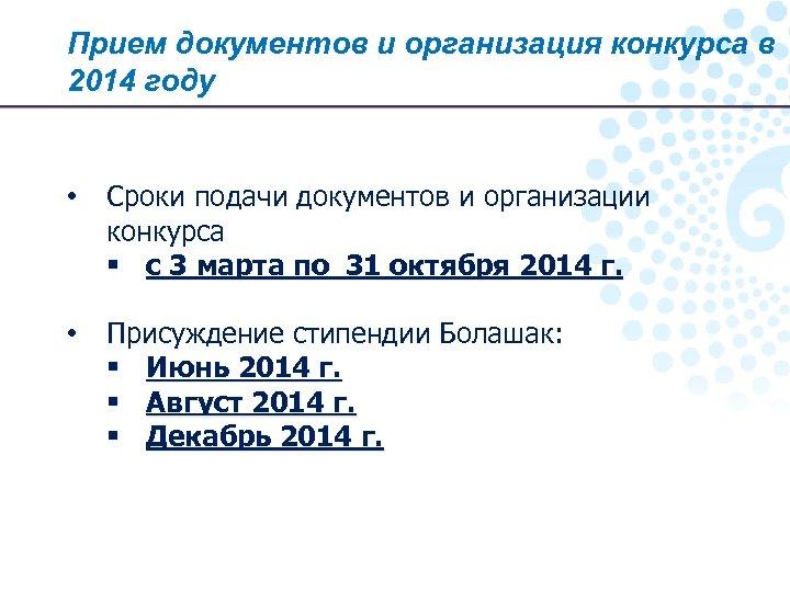 Прием документов и организация конкурса в 2014 году • Сроки подачи документов и организации