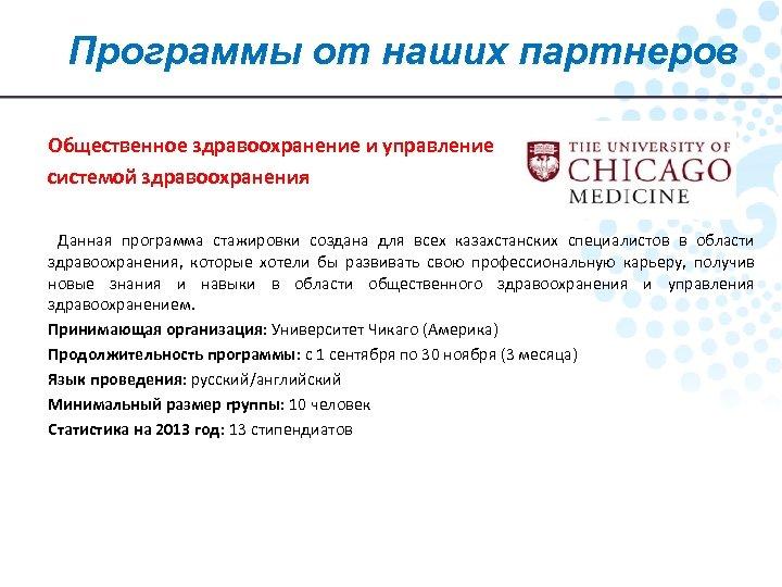 Программы от наших партнеров Общественное здравоохранение и управление системой здравоохранения Данная программа стажировки создана