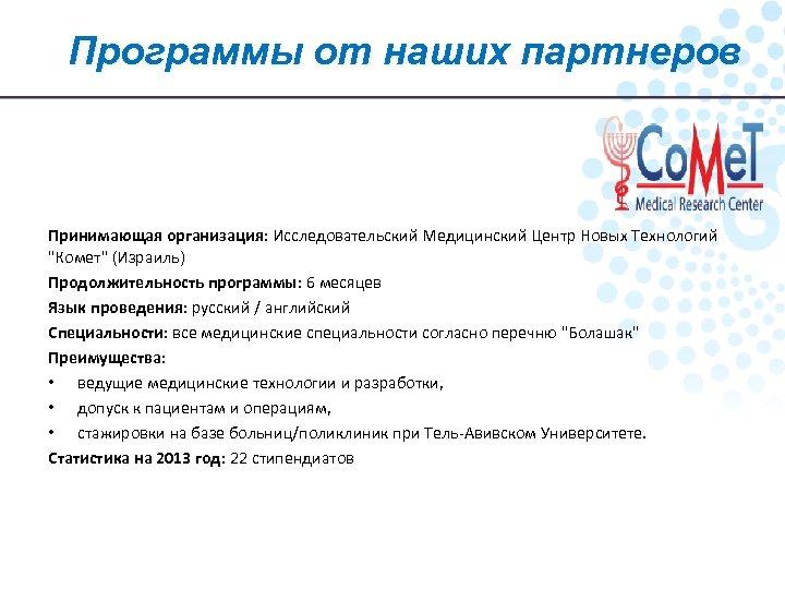 Программы от наших партнеров Принимающая организация: Исследовательский Медицинский Центр Новых Технологий