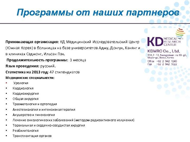 Программы от наших партнеров Принимающая организация: КД Медицинский Исследовательский Центр (Южная Корея) в больницах