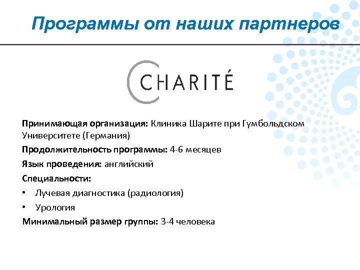 Программы от наших партнеров Принимающая организация: Клиника Шарите при Гумбольдском Университете (Германия) Продолжительность программы: