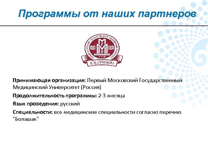 Программы от наших партнеров Принимающая организация: Первый Московский Государственный Медицинский Университет (Россия) Продолжительность программы: