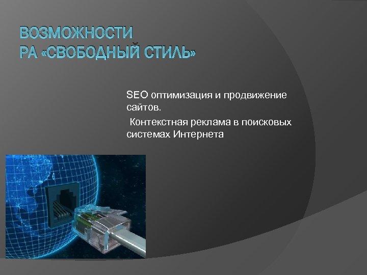 ВОЗМОЖНОСТИ РА «СВОБОДНЫЙ СТИЛЬ» SEO оптимизация и продвижение сайтов. Контекстная реклама в поисковых системах
