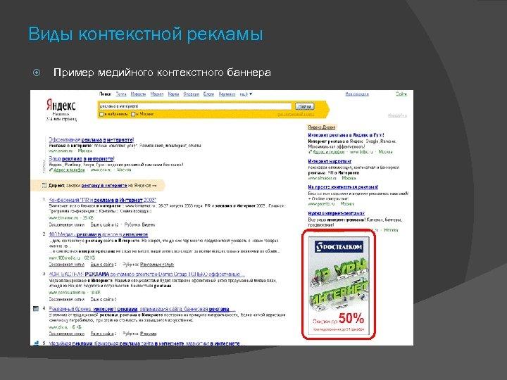 Виды контекстной рекламы Пример медийного контекстного баннера
