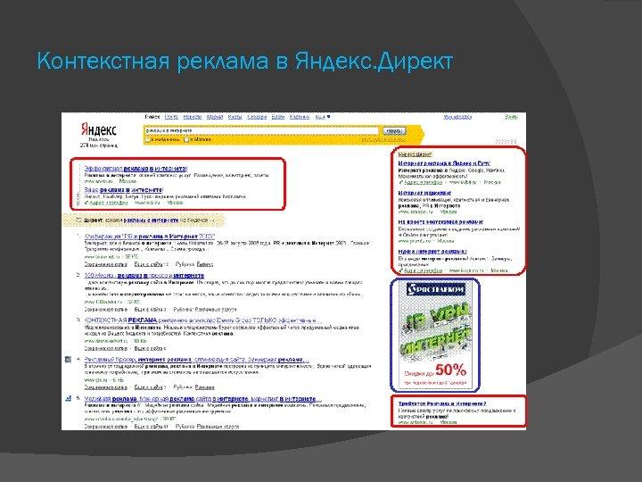 Контекстная реклама в Яндекс. Директ