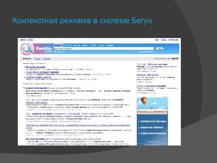 Контекстная реклама в системе Бегун