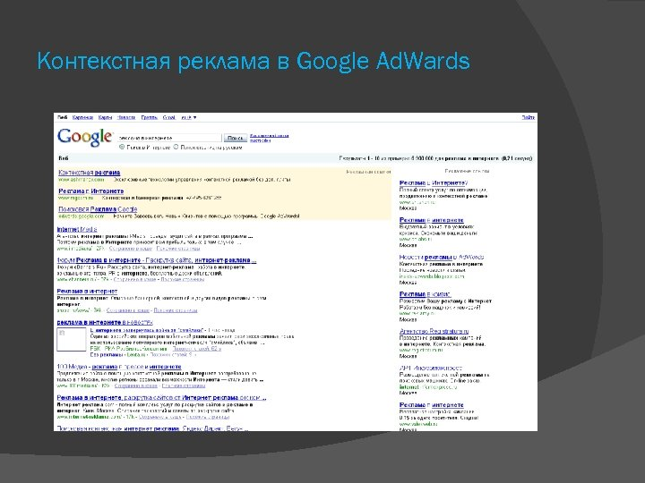 Контекстная реклама в Google Ad. Wards