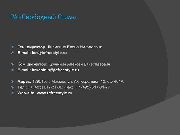 РА «Свободный Стиль» Ген. директор: Липилина Елена Николаевна E-mail: len@tcfreestyle. ru Ком. директор: Кручинин