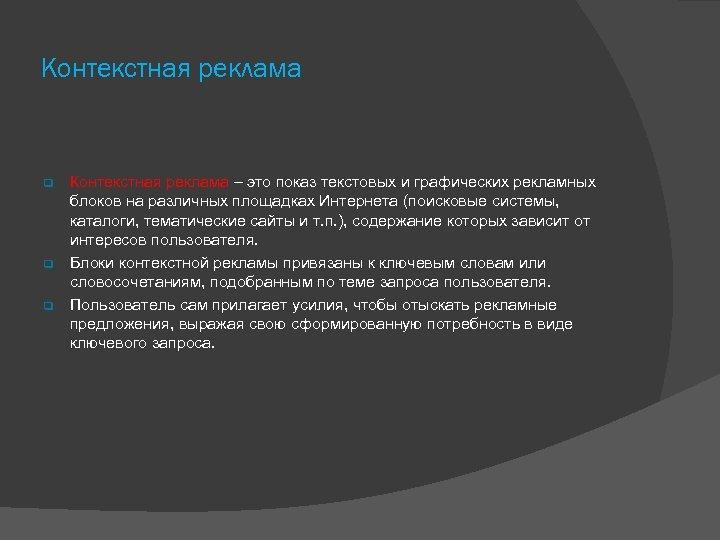Контекстная реклама – это показ текстовых и графических рекламных блоков на различных площадках Интернета
