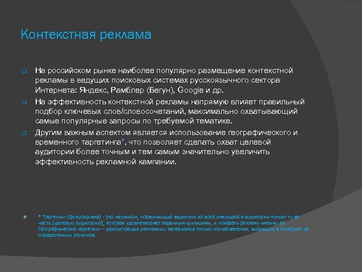Контекстная реклама На российском рынке наиболее популярно размещение контекстной рекламы в ведущих поисковых системах