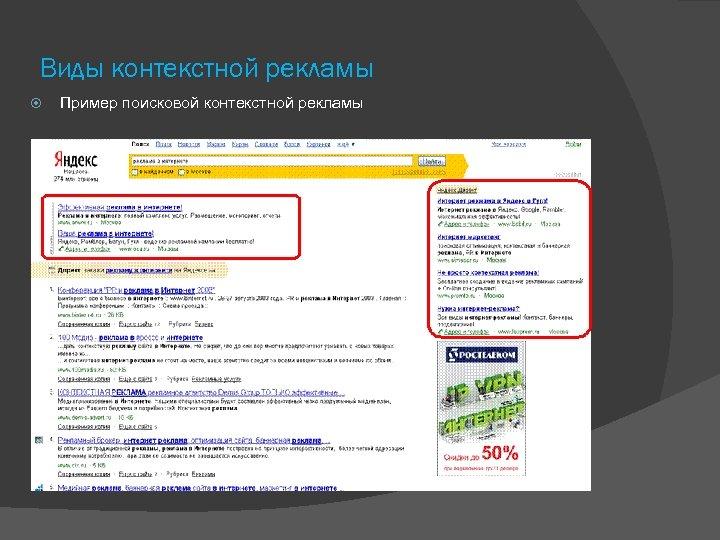 Виды контекстной рекламы Пример поисковой контекстной рекламы