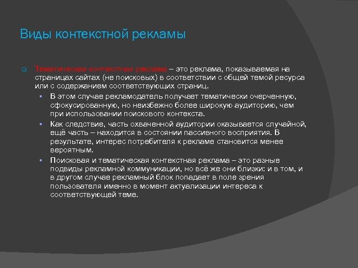 Виды контекстной рекламы Тематическая контекстная реклама – это реклама, показываемая на страницах сайтах (не