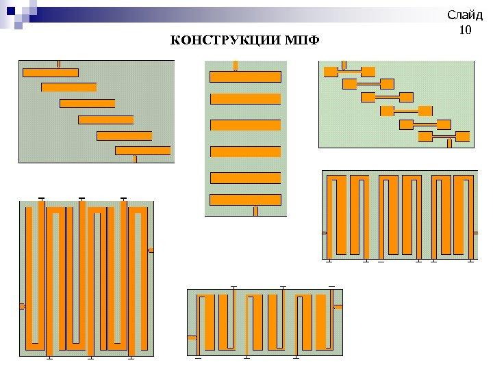 КОНСТРУКЦИИ МПФ Слайд 10