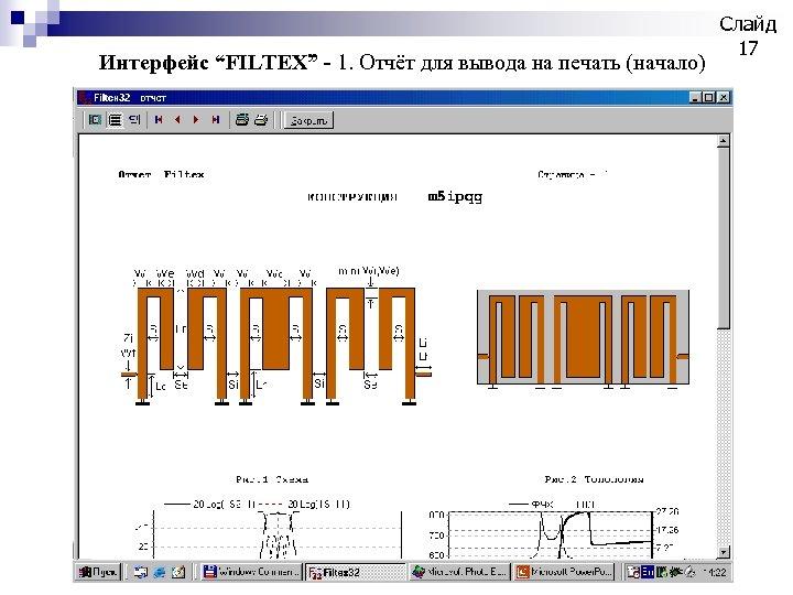 """Интерфейс """"FILTEX"""" - 1. Отчёт для вывода на печать (начало) Слайд 17"""