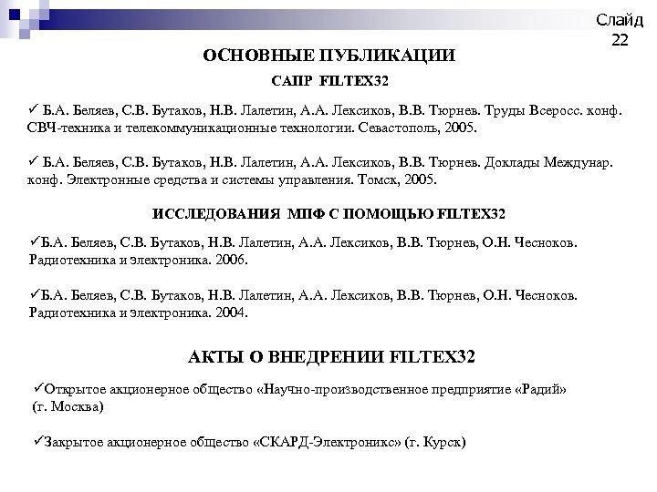 ОСНОВНЫЕ ПУБЛИКАЦИИ Слайд 22 САПР FILTEX 32 ü Б. А. Беляев, С. В. Бутаков,