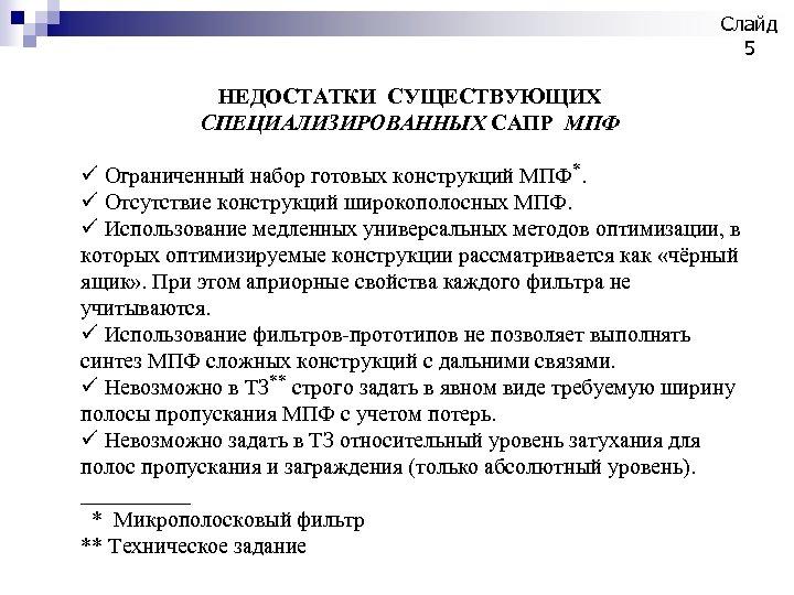 Слайд 5 НЕДОСТАТКИ СУЩЕСТВУЮЩИХ СПЕЦИАЛИЗИРОВАННЫХ САПР МПФ ü Ограниченный набор готовых конструкций МПФ*. ü