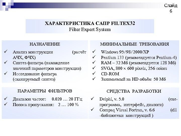 Слайд 6 ХАРАКТЕРИСТИКА САПР FILTEX 32 Filter Expert System НАЗНАЧЕНИЕ ü ü ü Анализ