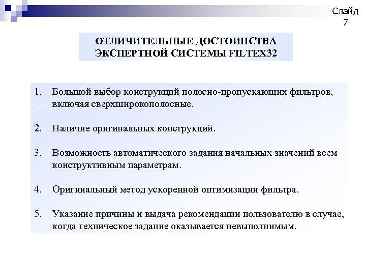 Слайд 7 ОТЛИЧИТЕЛЬНЫЕ ДОСТОИНСТВА ЭКСПЕРТНОЙ СИСТЕМЫ FILTEX 32 1. Большой выбор конструкций полосно-пропускающих фильтров,