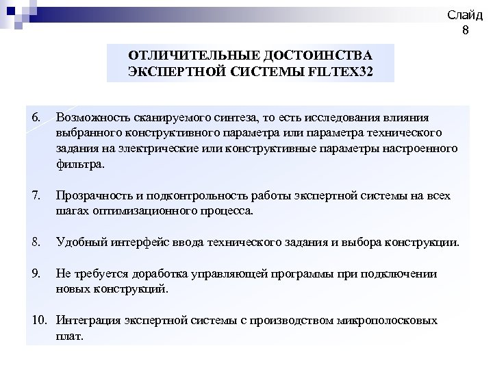 Слайд 8 ОТЛИЧИТЕЛЬНЫЕ ДОСТОИНСТВА ЭКСПЕРТНОЙ СИСТЕМЫ FILTEX 32 6. Возможность сканируемого синтеза, то есть