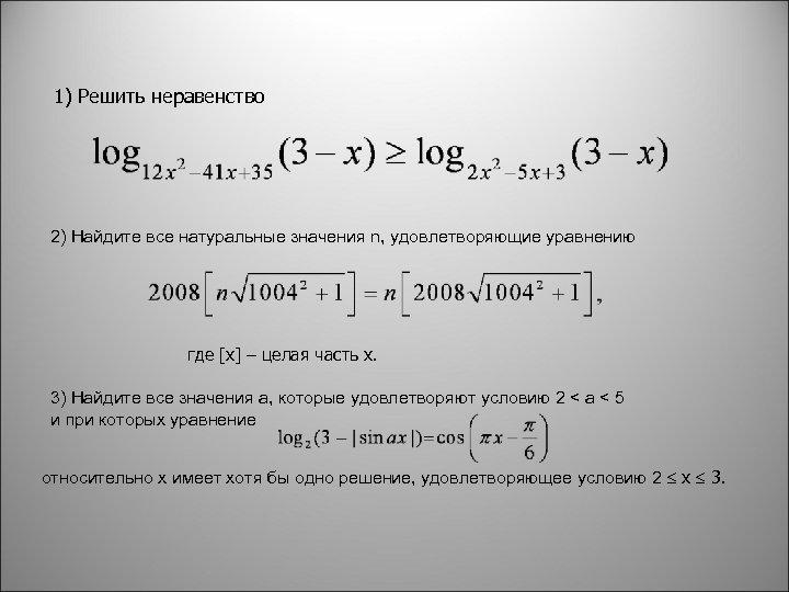 1) Решить неравенство 2) Найдите все натуральные значения n, удовлетворяющие уравнению где [x] –