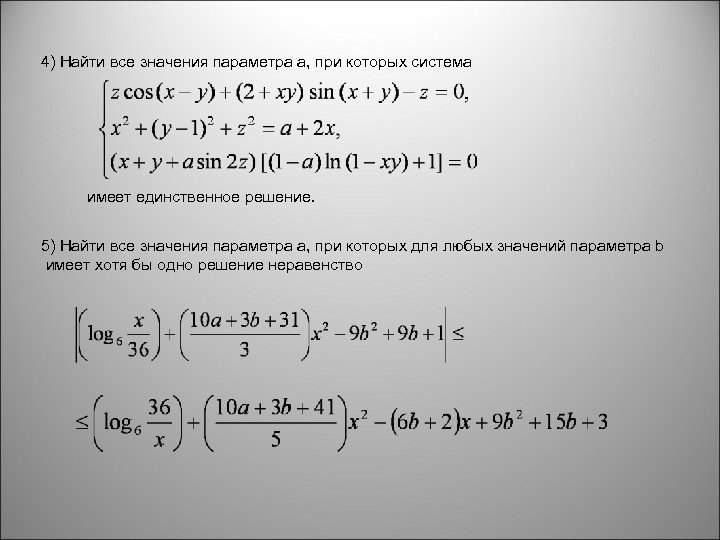 4) Найти все значения параметра a, при которых система имеет единственное решение. 5)