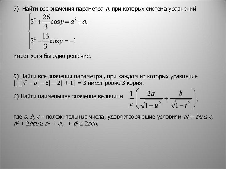 7) Найти все значения параметра a, при которых система уравнений имеет хотя бы одно