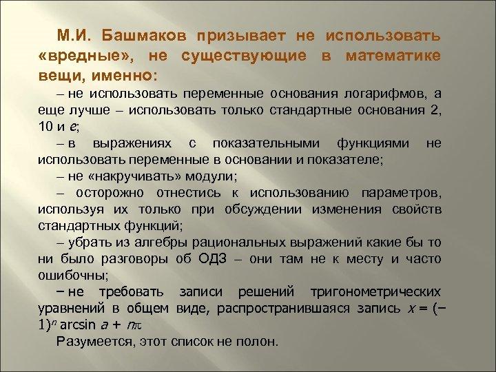 М. И. Башмаков призывает не использовать «вредные» , не существующие в математике вещи, именно:
