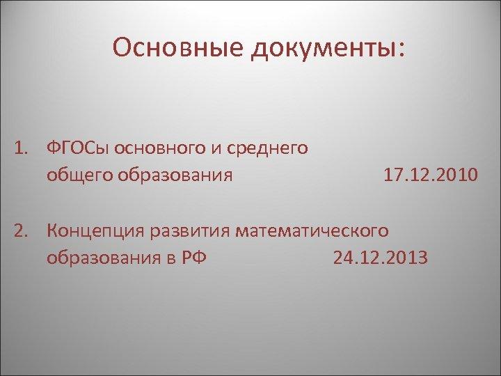 Основные документы: 1. ФГОСы основного и среднего общего образования 17. 12. 2010 2. Концепция