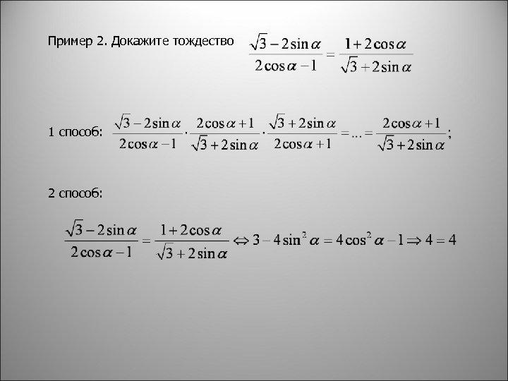 Пример 2. Докажите тождество 1 способ: 2 способ: