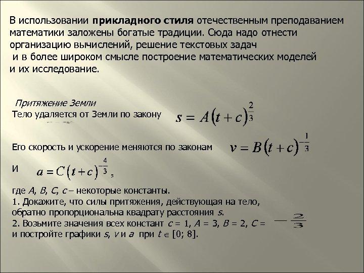 В использовании прикладного стиля отечественным преподаванием математики заложены богатые традиции. Сюда надо отнести организацию