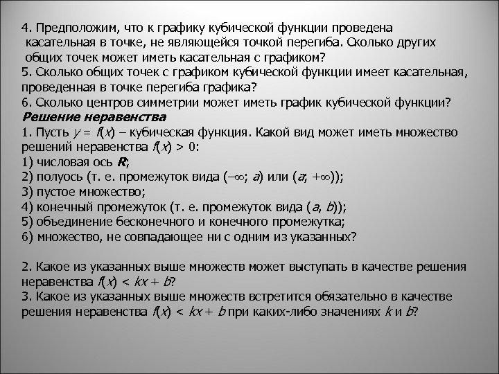 4. Предположим, что к графику кубической функции проведена касательная в точке, не являющейся точкой